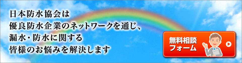 日本防水協会は漏水・防水に関する問題解決をめざします