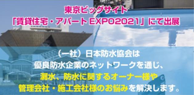 マンション・アパートの最新の防水関連情報を「賃貸住宅・アパートEXPO2021」にて出展